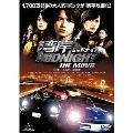 湾岸ミッドナイト THE MOVIE[GNBD-1556][DVD] 製品画像