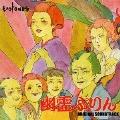 幽霊ぷりん オリジナル・サウンドトラック