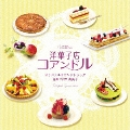 「洋菓子店コアンドル」 オリジナルサウンドトラック