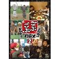 ごぶごぶBOX2