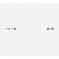 魂の箱 [10CD+DVD]<初回生産限定盤>