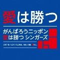 愛は勝つ [CD+DVD]