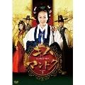 キム・マンドク~美しき伝説の商人 DVD-BOXII [5DVD+CD]