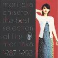 ザ・ベスト・セレクション・オブ・ファースト・モリタカ 1987-1993