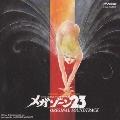 MEGAZONE 23 サウンドトラック