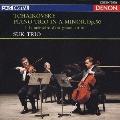 チャイコフスキー:ピアノ三重奏曲 イ短調 作品50 《偉大な芸術家の思い出のために》<限定盤>