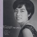 田中希代子~東洋の奇蹟~