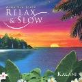 リラックス&スロー:ハワイアン・スタイル