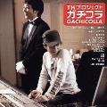 TKプロジェクト「ガチコラ」 [CD+DVD]