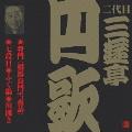 ビクター落語 二代目三遊亭円歌(6) 将門(相馬良門雪夜噺)/七段目/ふぐ鍋/川開き