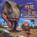 NHKスペシャル「恐竜VSほ乳類 1億5千万年の戦い」オリジナル・サウンドトラック