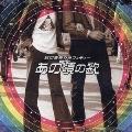 昭和青春グラフティー「あの頃の歌」