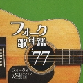 フォーク歌年鑑 '77 フォーク&ニューミュージック大全集 15