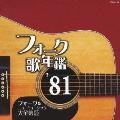 フォーク歌年鑑 '81 フォーク&ニューミュージック大全集 20
