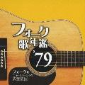 フォーク歌年鑑1979 -フォーク&ニューミュージック大全集17-