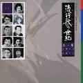 流行歌の世紀【第1集】1934~1951