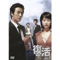 復活 DVD-BOX I