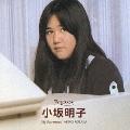 マイ・リコメンド 小坂明子