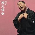 柳家権太楼 4 「幾代餅」「火焔太鼓」-「朝日名人会」ライヴシリーズ40
