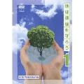 地球環境を守ろう 上巻 わたしたちのビオトープ/きれいな水を求めて/大気環境を探る[VIBS-145][DVD] 製品画像