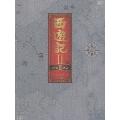 堺正章/西遊記 II DVD BOX II(5枚組) [VPBX-12964]