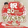 釣りバカ日誌20周年記念スペシャル ~ハマちゃんとスーさんの20年~