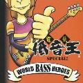 ワールド・ベース・ヒーローズ~電気低音王SPECIAL!~