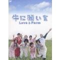 牛に願いを Love&Farm DVD-BOX(6枚組)