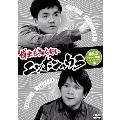博士も知らないニッポンのウラ Vol.3 「'07年 永田町インサイド」篇