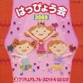 2008 はっぴょう会 3 プリキュア5、フル・スロットル GO GO!(女の子向け)