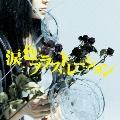 涙色フラストレーション  [CD+DVD]<初回生産限定盤>