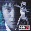 ケータイ捜査官7 オリジナル・サウンドトラック SOUND BRAVER 01