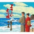 よさこい恋唄/望郷の橋