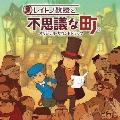 ゲーム「レイトン教授」オリジナルサウンドトラック1 ~レイトン教授と不思議な町~