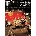 """「勝手 at 九段」~2008.12.11 you don't know what """"LIFE IS..."""" at 九段会館大ホール~"""