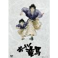 お~い!竜馬 DVD-BOX 完全収録版