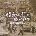 昭和の風に吹かれて~忘れられないあの歌 Vol.3