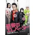 悪夢のエレベーター[BBBN-1009][DVD] 製品画像