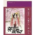 青い文学シリーズ 桜の森の満開の下[BIXA-1023][Blu-ray/ブルーレイ] 製品画像