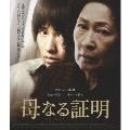 母なる証明 [Blu-ray Disc+DVD]