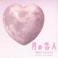 高見優/フジテレビ系月9ドラマ「月の恋人 Moon Lovers」オリジナル・サウンドトラック [PCCR-00500]