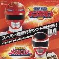スーパー戦隊VSサウンド超全集!04 星獣戦隊ギンガマンVSメガレンジャー