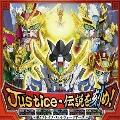 Justice・伝説を刻め!