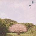心 [CD+DVD]<初回限定盤>