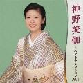 神野美伽 ベストセレクション2011