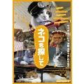 ネコを探して[ADP-8016S][DVD] 製品画像