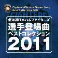 北海道日本ハムファイターズ 選手登場曲ベストコレクション 2011