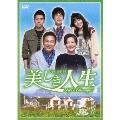 美しき人生 DVD BOX 1