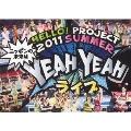 Hello!Project 2011 SUMMER ~ニッポンの未来は YEAH YEAH ライブ~