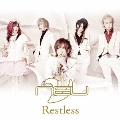 Restless<通常盤>
